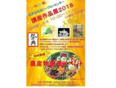 講座作品展2018 農産物直売イベント(同時開催)